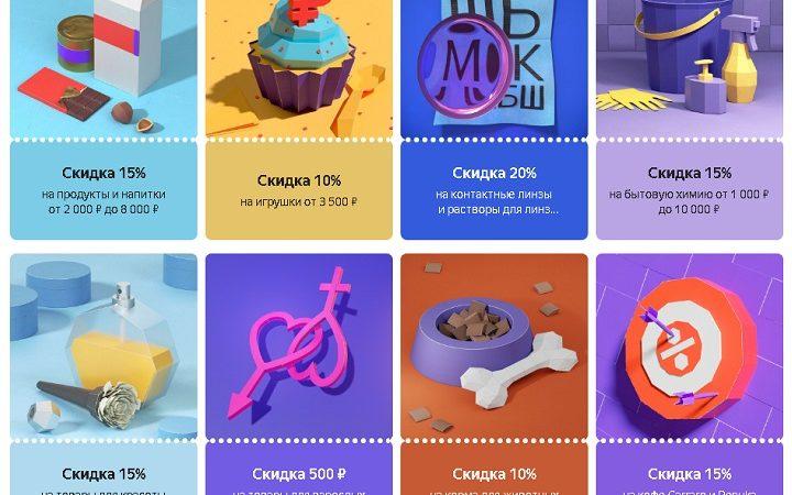 15 октября мы добавили промокоды, купоны, акции, товары с очень большими скидками и повышенный кэшбэк для популярных магазинов – АлиЭкспресс, Яндекс.Маркет, ОЗОН, Перекрёсток.Впрок и Адидас