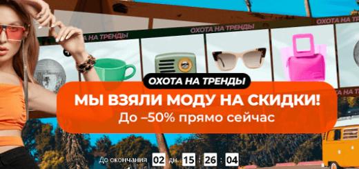 17 мая мы добавили новые промокоды и акции для 4 популярных магазинов и сервисов – АлиЭкспресс, ОЗОН, iHerb и Яндекс.Маркет.