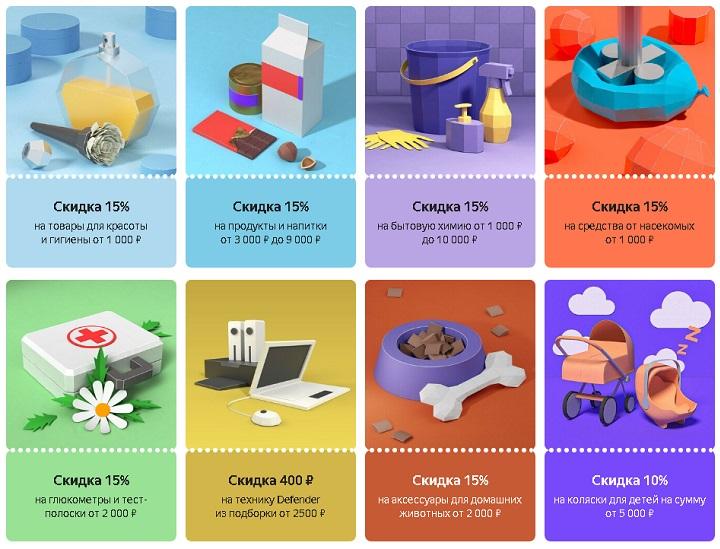 18 июня мы добавили новые промокоды, купоны, акции и повышенный кэшбэк для 4 популярных магазинов и сервисов – АлиЭкспресс, Яндекс.Маркет, М.Видео и iHerb