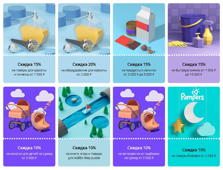 21 мая мы добавили новые промокоды и акции для 5 популярных магазинов – Яндекс.Маркет, СберМегаМаркет, АлиЭкспресс, ОЗОН и iHerb