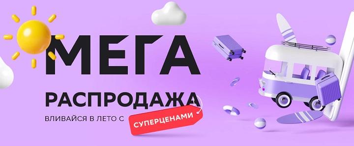24 июня мы добавили новые промокоды, акции, скидки, купоны и повышенный кэшбэк для 6 популярных магазинов и сервисов – iHerb, Яндекс.Маркет, АлиЭкспресс, СберМегаМаркет, Техпорт и Здравсити.