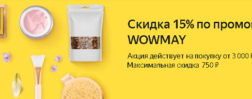 25 мая мы добавили новые промокоды и акции для 7 популярных магазинов – Яндекс.Маркет, iHerb, АлиЭкспресс, ОЗОН, Ситилинк, М.Видео и СберМегаМаркет