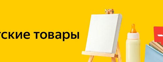 27 мая мы добавили новые промокоды, акции и повышенный кэшбэк для 3 популярных магазинов – Яндекс.Маркет, АлиЭкспресс и iHerb