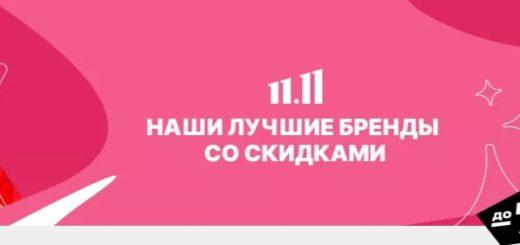 26 октября мы добавили промокоды, товары с очень большими скидками и повышенный кэшбэк для 4 популярных магазинов – АлиЭкспресс, Яндекс.Маркет, Эльдорадо и Технопарк