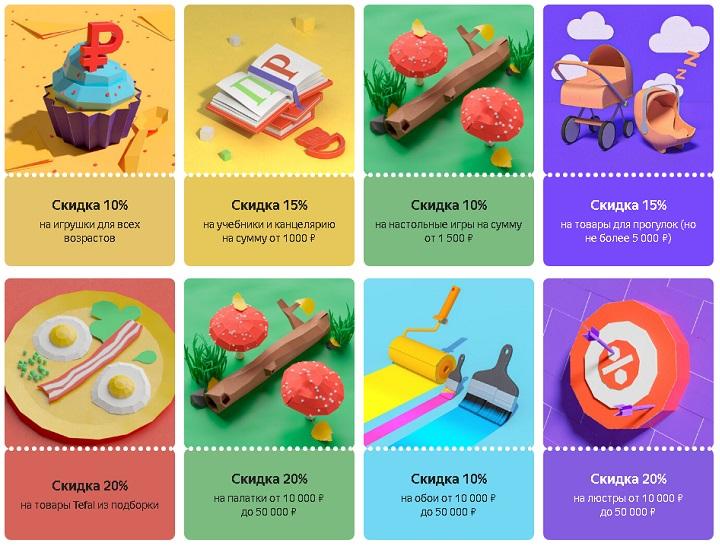 5 и 6 августа мы добавили новые промокоды, товары и повышенный кэшбэк для 10 популярных магазинов и сервисов – АлиЭкспресс, Tmall, Яндекс.Маркет, ОЗОН, Ситилинк, Ламода и других