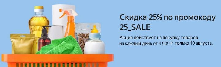 9 августа мы добавили новые промокоды и товары для 8 популярных магазинов и сервисов – АлиЭкспресс, Tmall, ОЗОН, Яндекс.Маркет, Перекрёсток Впрок, Ламода, СберМаркет и Деливери Клаб