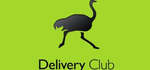 Действующие промокоды и кэшбэк для Delivery Club на 2018 год