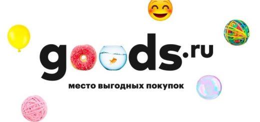 Промокоды для goods.ru, действующие в мае 2019 года