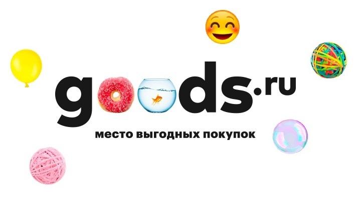 Активные промокоды для goods.ru, действующие в апреле 2021