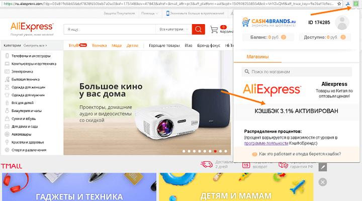 Расширение для браузера от Cash4brands сообщает о том, что кэшбэк в AliExpress успешно активирован