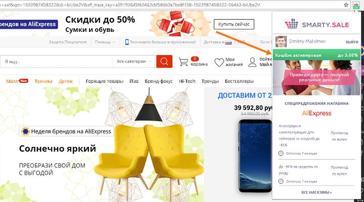 Расширение для браузера от Smarty.Sale сообщает о том, что кэшбэк в AliExpress успешно активирован