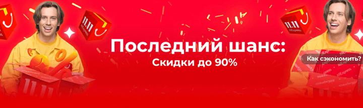Распродажа 11.11 от АлиЭкспресс, проходящая в 2020 году