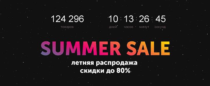 """Summer Sale - второе название финальной распродажи от """"Техносилы"""", которое куда как позитивнее """"Game Over"""""""