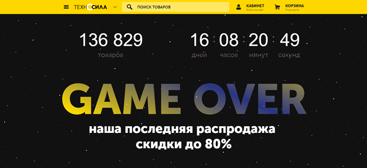 """Game Over - изначальное название финальной распродажи """"Техносилы"""" перед закрытием"""