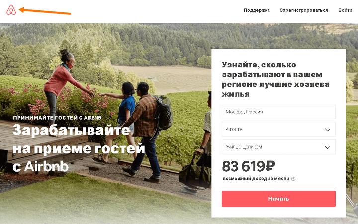 Сейчас вы в разделе для хозяев, поэтому кликните на логотип Airbnb в верхнем левом углу, чтобы перейти в раздел для путешественников