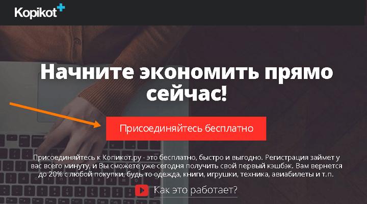 Зарегистрируйтесь в Kopikot или авторизуйтесь