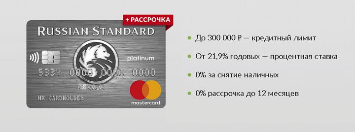 Платинум от Русского Стандарта в моём рейтинге лучших кредитных карт 2019 года занимает только 6 место, так как он отличается от среднестатистической картой только наличием повышенного кэшбэка и бесплатным снятием наличных. В тоже время у неё очень высокие проценты на покупки и снятие наличных, стандартные 55 льготного периода и ограничения по кэшбэку