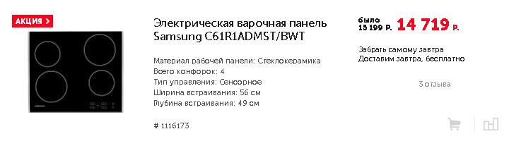 """Последняя распродажа от """"Техносилы"""": Электрическая варочная панель Samsung C61R1ADMST/BWT можно купить с супер-скидкой в 3,3% (экономия 480 рублей)"""