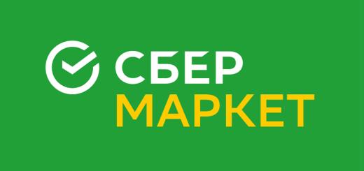 Активные промокоды для Сбермаркет, действующие в октябре 2020 года