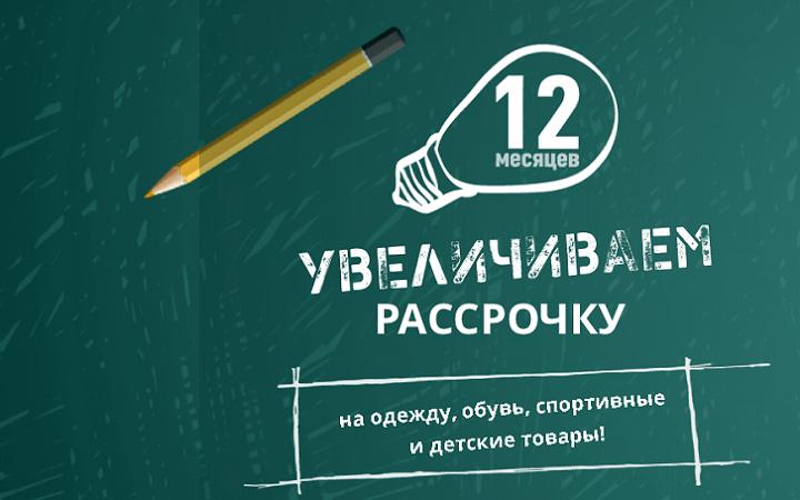 """По акции """"Школьная Халва"""" даётся 12 бесплатных месяцев рассрочки на покупку одежды, обуви, спортивных и детских товаров"""