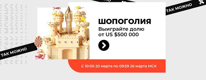 С 20 до 26 марта включительно можно выиграть три универсальных купона в игру Шопоголия