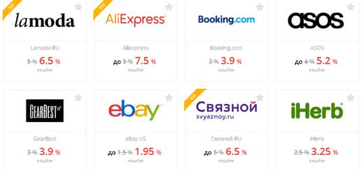Размер кэшбэка от Letyshops с активированным Lety-кодом CASHBACK2_2018, который даётся за покупки в Lamoda, AliExpress, Booking, ASOS, eBay, «Связной» и iHerb