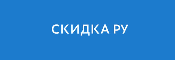 Скидка.ру занимает заслуженное 3 место в рейтинге лучших кэшбэк-сайтов для покупок в интернет-магазинах и сервисах