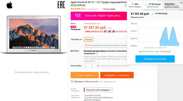 """Ноутбук Apple MacBook Air 13"""" на Tmall со псевдоскидкой в 23%"""
