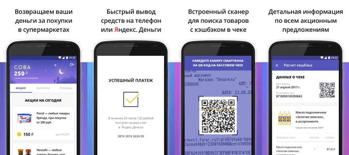 """Основная информация о приложении """"Сова"""""""