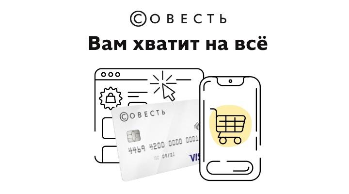 Основная информация по Совести: любые покупки без процентов, лимит до 300,000 рублей, срок рассрочки до 12 месяцев и бесплатное обслуживание