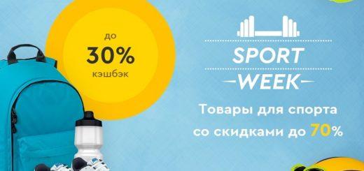 ecd872b11da7 С 7 по 12 августа включительно у Letyshops проходит акция Sport Week, в  рамках которой