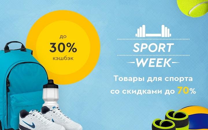 С 7 по 12 августа включительно у Letyshops проходит акция Sport Week, в рамках которой начисляется повышенный кэшбэк в спортивных и не только магазинах
