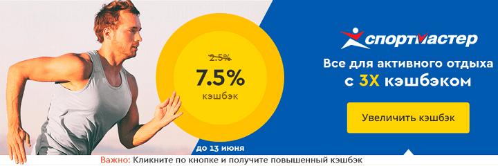 """До 13 июня включительно Letyshops начисляет за покупки в """"Спортмастере"""" тройной кэшбэк - 7,5% вместо 2,5%"""