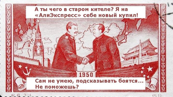 Иосиф Сталин и Мао Цзэдун обсуждают покупки в АлиЭкспресс