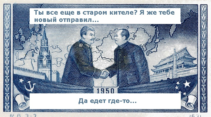 Иосиф Сталин признаётся Мао Цзэдуну, что не знает, где его посылка с АлиЭкспресс