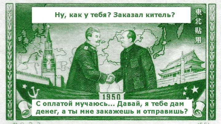 Иосиф Сталин просит у Мао Цзэдун помощи в оплате заказа на АлиЭкспресс