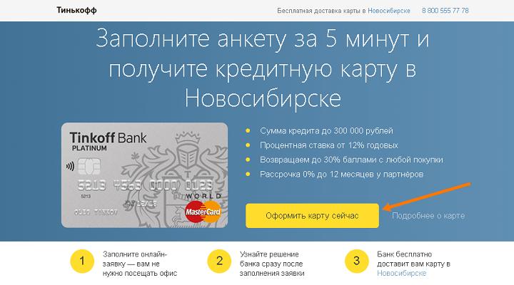 Нажмите на кнопку Оформить карту сейчас или просто промотайте страницу вниз, чтобы перейти к заполнению заявки на получение карты Платинум от Тинькофф
