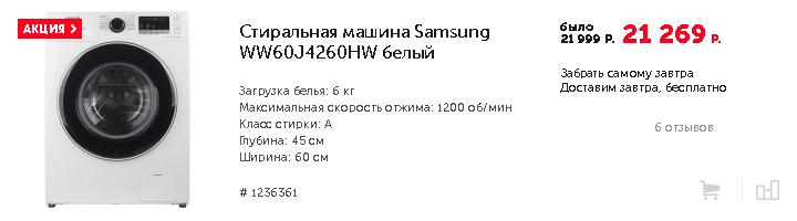 """Последняя распродажа от """"Техносилы"""": Стиральная машина Samsung WW60J4260HW и ещё одна скидка в 3,3% (экономия 730 рублей)"""