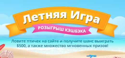 Летняя игра с денежными призами от TopCashback