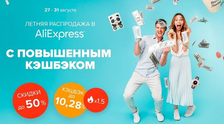 С 27 по 31 августа включительно у Kopikot действует супербонус, увеличивающий в 1,5 раза базовый кэшбэк за покупки в AliExpress