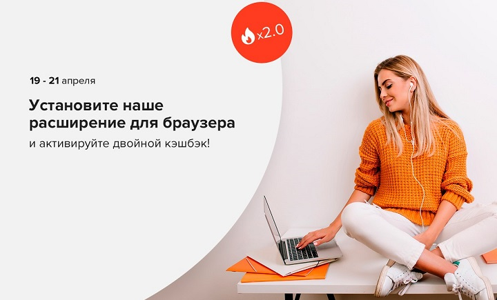 С 19 по 21 апреля включительно Kopikot начисляет двойной кэшбэк почти по всем магазинам для тех своих пользователей, которые уже установили браузерное расширение или сделают это в ближайшие три дня