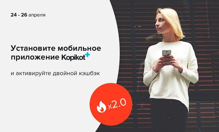 С 24 по 26 апреля включительно Kopikot начисляет двойной кэшбэк почти по всем магазинам для тех своих пользователей, которые уже установили расширение для браузера или сделают это в ближайшие 3 дня
