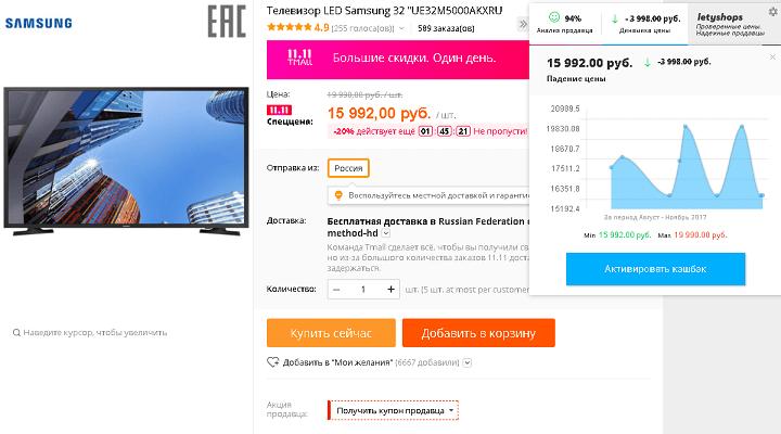 """Телевизор LED Samsung 32"""" UE32M5000AKXRU на Tmall со псевдоскидкой в 20%"""