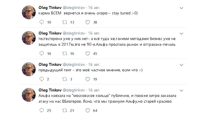 Известный банкир Олег Тиньков не остался в стороне и в привычном стиле высказал своё мнение по ситуации