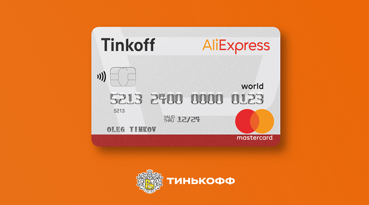 Кредитная карта AliExpess от Тинькофф занимает 4 место в рейтинге лучших банковских карт для покупок на АлиЭкспресс