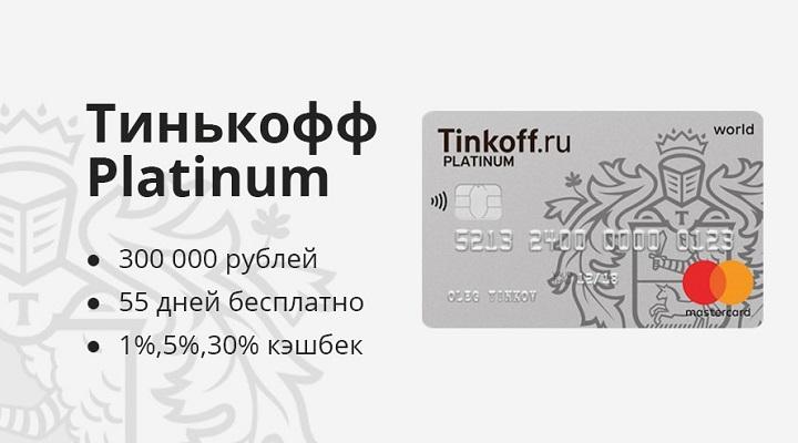 Минусы кредитной карты Платинум выглядят существеннее плюсов, так как в принципе этот тип финансового продукта несёт в себе больше вреда, чем пользы