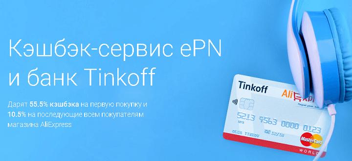 Используя ePN Cashback и TinkoffBank при покупках на AliExpress, вы будете получать кэшбэк от 7,5% до 9,5%