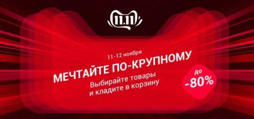 Распродажа 11.11 будет проходить в Tmall c 11 до 13 ноября 2019 года