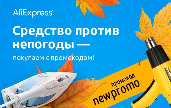 Третий осенний промокод для AliExpress от ePN Cashback