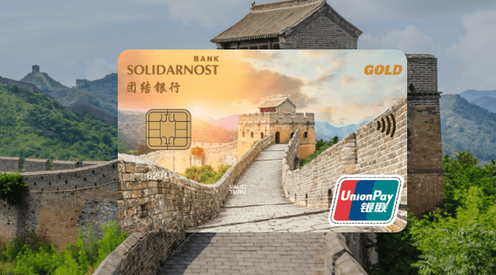 UnionPay Gold - с 1 июня одна из лучших дебетовых карт 2021 года